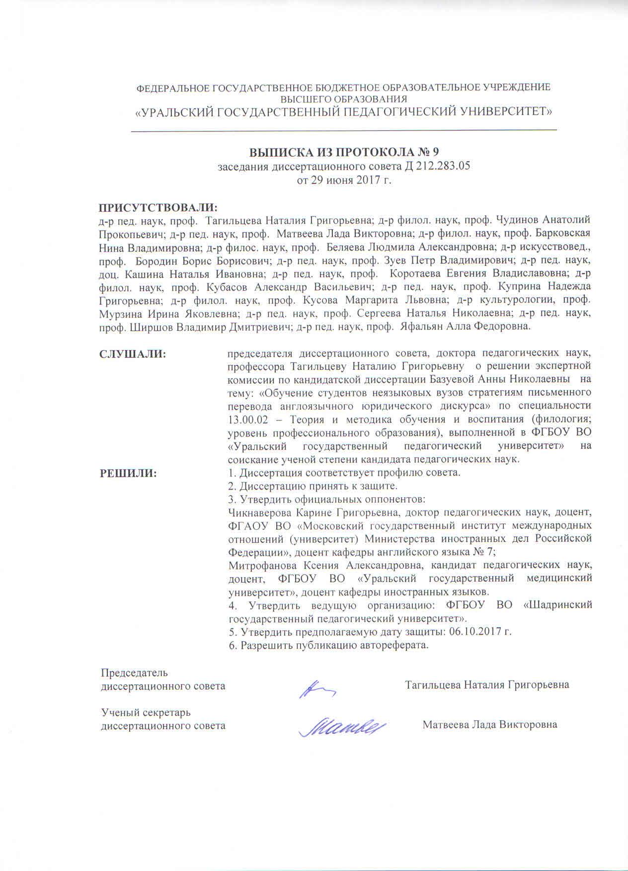 Базуева Анна Николаевна  Протокол о принятии диссертации к защите 246